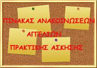ΠΙΝΑΚΑΣ ΑΓΓΕΛΙΩΝ ΠΡΑΚΤΙΚΗΣ ΑΣΚΗΣΗΣ